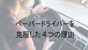 【体験談】ペーパー歴8年、1歳子持ちがペーパードライバーを克服した4つの理由