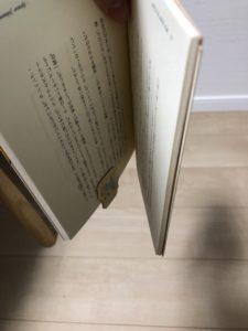 本を逆さにした状態