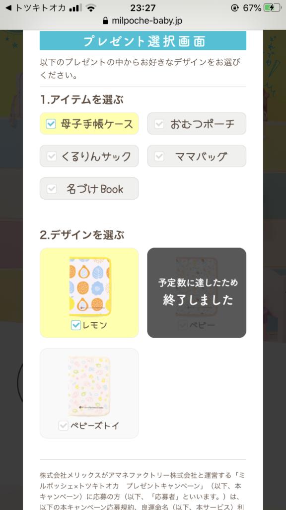 トツキトオカ<7>